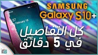 جالكسي اس 10 بلس Galaxy S10 Plus | كل شيء عن الهاتف في 5 دقائق