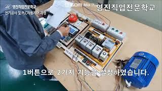 대구 영진직업전문학교 전기공사PLC 송암전출품작