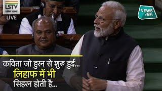 किस कांग्रेस नेता पर रोमांटिक मूड में कविता सुनाकर PM मोदी ने ली चुटकी? EXCLUSIVE| News Tak