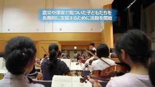 エル・システマジャパン活動紹介 EL SISTEMA JAPAN 2015