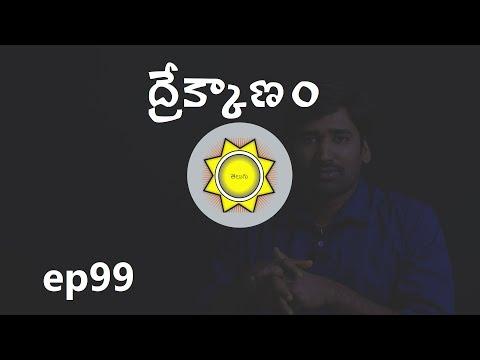 D3 - Drekkana Chart | Divisional Charts In Astrology | Learn Astrology In Telugu | Ep99