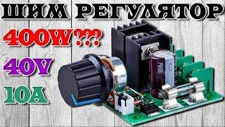 широтно-импульсный регулятор оборотов двигателя и яркости LED-ленты на 40V 10A 400W. Aliexpress