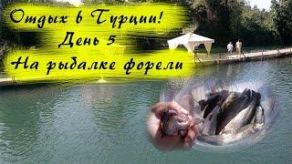 Отдых в Турции На рыбалке Ловля форели Лето 2014