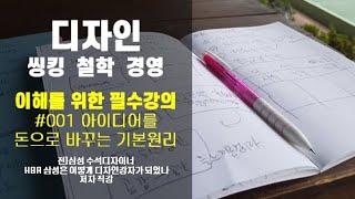 ★ 강의 |  문화디자인