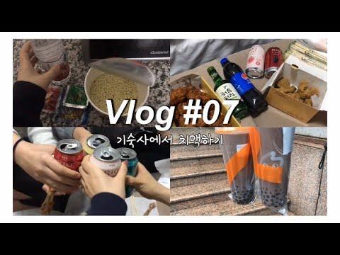 [Vlog#07/중국교환학생] 일본 친구들과 기숙사에서 치맥했어요 ! 꿀잼 !!