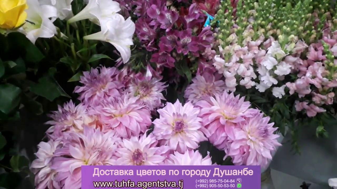 Доставка цветов по таджикистане, букет ялте цена