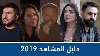 دليل المُشاهد للمسلسلات السورية 2019 تعرفوا على جميع الأعمال في 8 دقايق