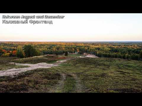 Between August And December — Колхозный Фронтенд