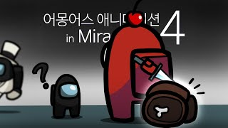 어몽어스 애니메이션 in MIRA HQ EP4 AMONG US ANIMATION in MIRA HQ EP4