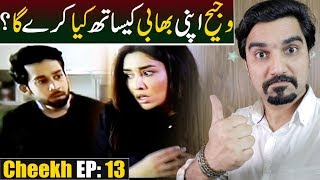 Cheekh Episode 13 Teaser Promo Review | ARY Digital Drama #MRNOMAN