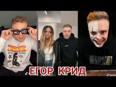~Егор Крид в TikTok~Видео Егора Крида~в TikTok~ЕГОР КРИД~ И ~НЮША~