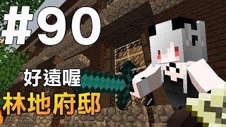 【Minecraft】紅月的生存日記 #90 林地府邸好遠喔