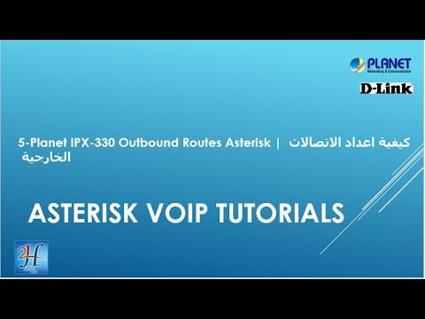 5-Planet IPX-330 Outbound Routes Asterisk | كيفية اعداد الاتصالات الخارجية