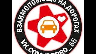 взаимопомощь на дорогах vk.com/dobro_66<