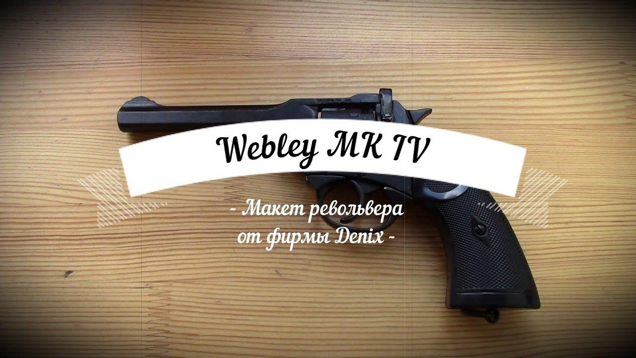 Макет револьвера Webley Mark IV от фирмы Denix