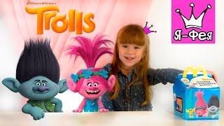 the Trolls ТРОЛЛИ ноябрь 2016 в Макдональдс игрушки для детей на канале Я - Фея