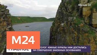Достанутся ли Южные Курилы Японии - Москва 24