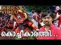 പി.എസ്. ബാനര്ജിയുടെ മറ്റൊരു സൂപ്പര്ഹിറ്റ് ഗാനം | Kochikkarathi Lyrics | Malayalam Nadanpattu
