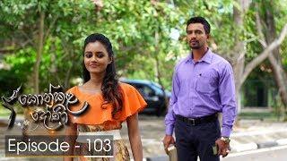 Konkala Dhoni | Episode 103 - (2018-03-29) | ITN Thumbnail