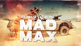 Первый час игры MAD MAX