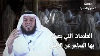 Колдовство 5. Как отличить колдуна от праведного целителя. Шейх Мамдух аль-Харбий.