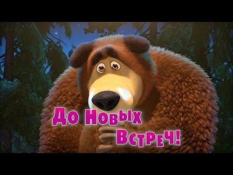 Маша и Медведь - До новых встреч!