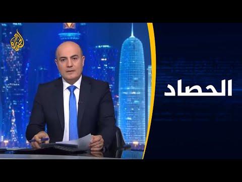 الحصاد- هل وصلت رسائل الجمعة التاسعة للمظاهرات في الجزائر؟  - نشر قبل 5 ساعة