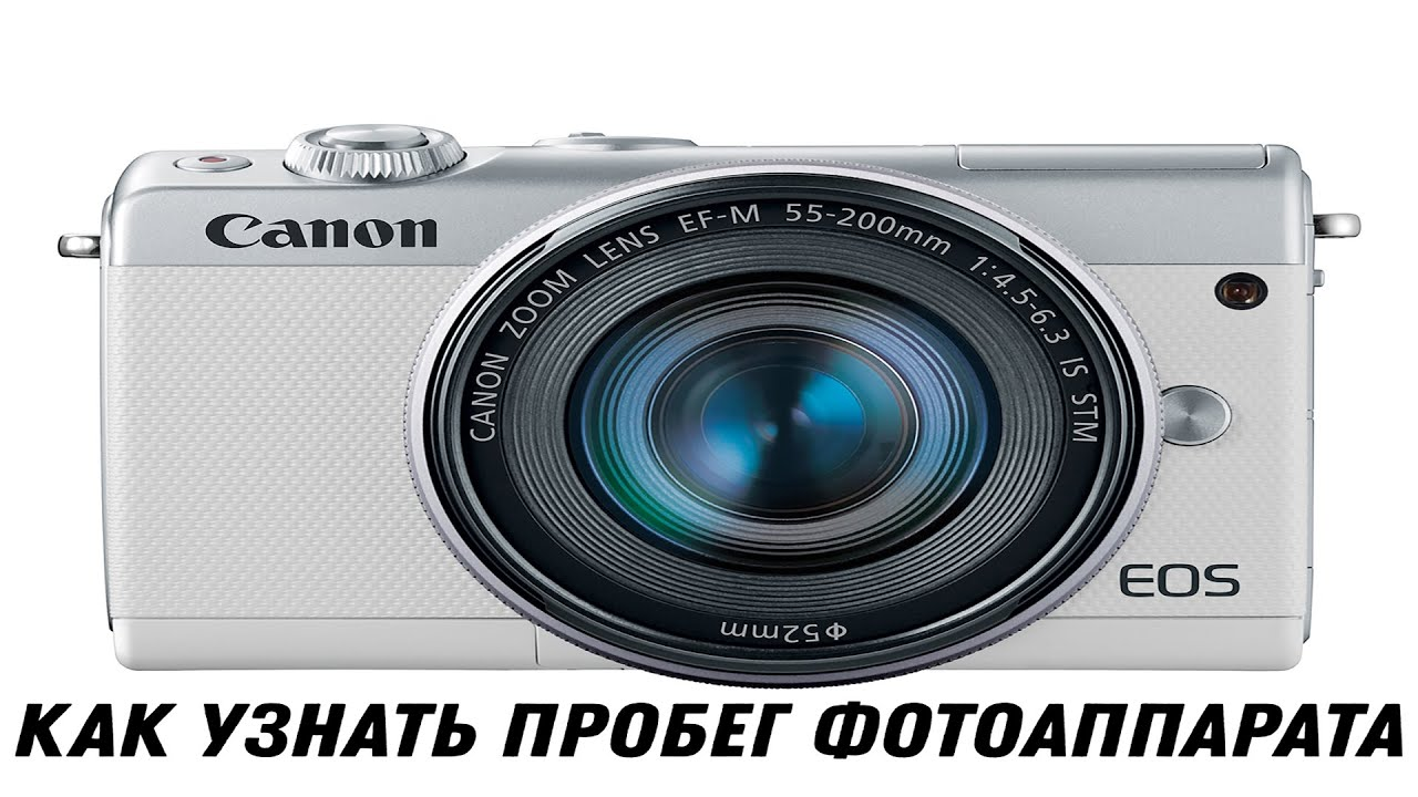 Как узнать пробег фотоаппарата Canon