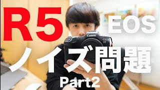 EOS R5ノイズ問題Part2【対処方法解説】