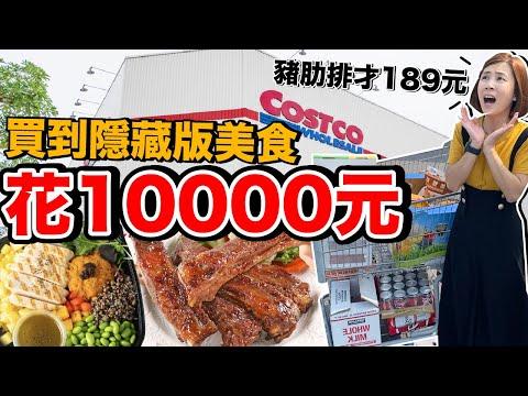 《今天Costco》好市多必買推薦!買了一整車花了10000元...意外 ...