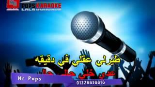 عمرو دياب - جرالي ايه كاريوكي New Arabic karaoke