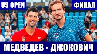 Теннис US Open 2021 Финал Открытого чемпионата США по теннису Даниил Медведев Новак Джокович