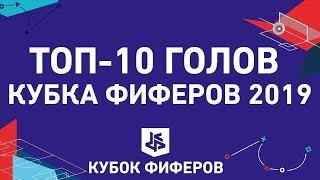 ТОП-10 ГОЛОВ КУБКА ФИФЕРОВ 2019