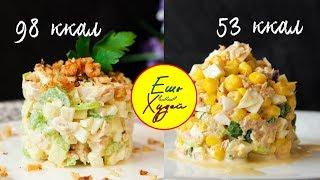 Ешь и Худей! Два Вкуснейших Салата, Которые Обязательно Нужно Попробовать Каждому! ПП Рецепт