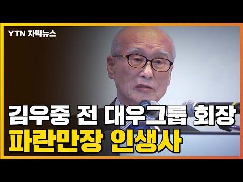 [자막뉴스] 김우중 前 대우그룹 회장 별세...그가 남긴 유지 / YTN