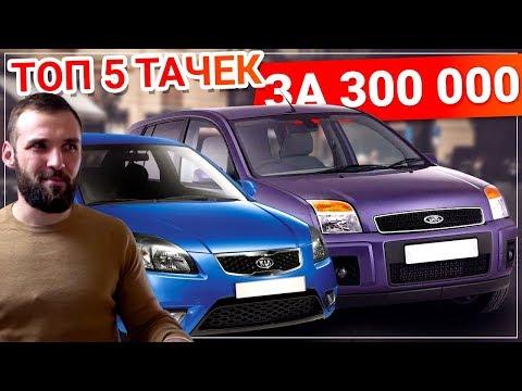 НАДЕЖНЫЕ автомобили B КЛАССА за 300 - 400 тыс. ТОП 5