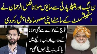 Which deal is demanded by Molana Fazl ur Rehman from Establishment? Listen details by Siddique Jan