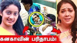 புற்றுநோயால் பாதிக்கபட்ட நடிகைகனகாவுக்கு ஏற்பட்ட பரிதாபம்| Tamil Cinema News | Kollywood Latest