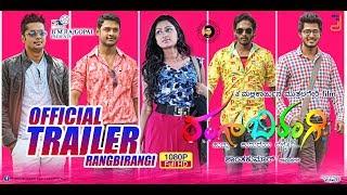 RANGBIRANGI (TRAILER HD) - MALIIKARJUN, KADRI MANIKANTH, SHANTHA KUMAR, S K TALKIES