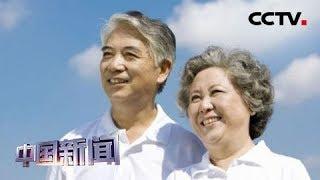 [中国新闻] 2018年中国人均预期寿命达到77岁 | CCTV中文国际