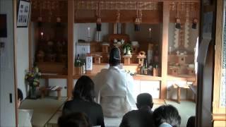 平成26年12月23日 天長節祭 渡邊喜楽邸 御神前