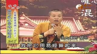 台東縣寶桑國小弘法(2)【陽宅風水學傳法講座245】| WXTV唯心電視台