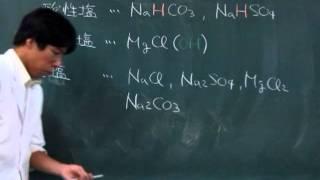 【化学基礎】酸塩基反応⑭~塩の分類~