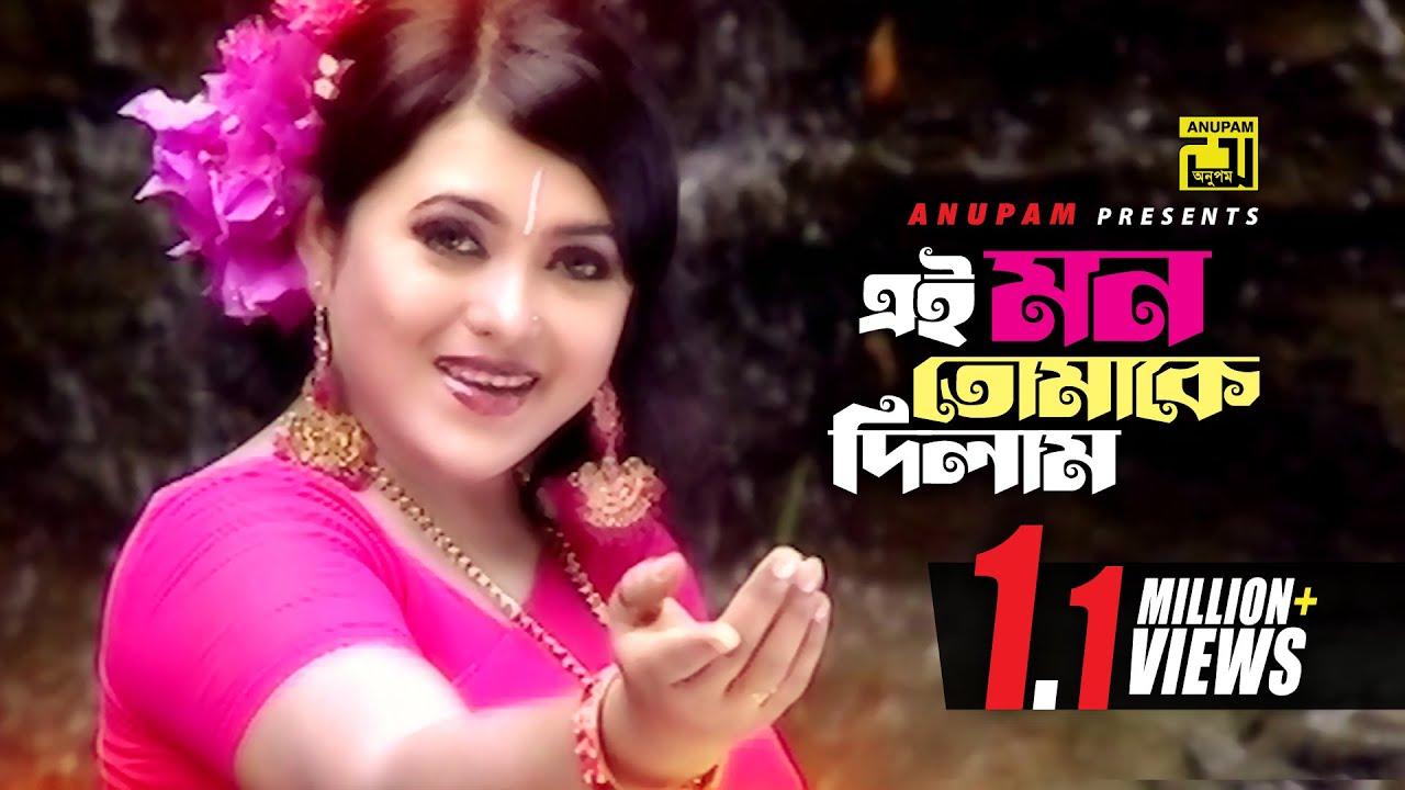 Ei Mon Tomake Dilam | এই মন তোমাকে দিলাম | Sahnur & Badsha | Sabina Yasmin | Music Video