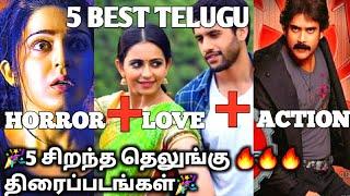 5 best telugu movie tamil dubbed | tamil dubbed