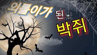 구연동화) 외톨이가 된 박쥐~~♥