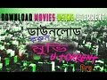 How to dowload movies using U torrent - Bengali Tutorial