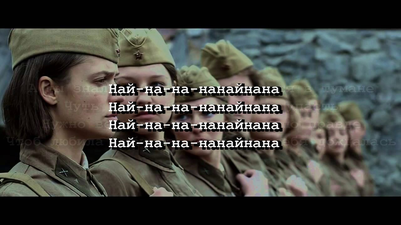 Песни из фильма а зори здесь тихие минусовка.