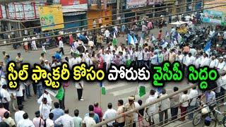 ఉక్కు ఫ్యాక్టరీ ఏర్పాటు పై వైసీపీ నిరసన | Oneindia Telugu