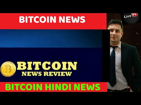 bitcoin hindi news||bitcoin news india hindi